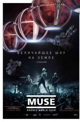 Muse: Drones World TourMuse: Drones World Tour постер